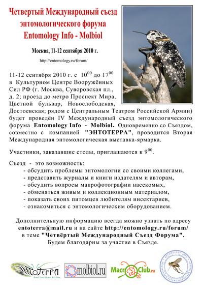 Ответы по энтомологии фотография
